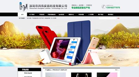 深圳市鸿伟皮具科技有限公司